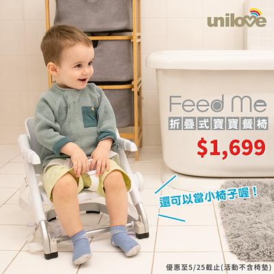 unilove feed me 折疊寶寶餐椅限時特惠1699元