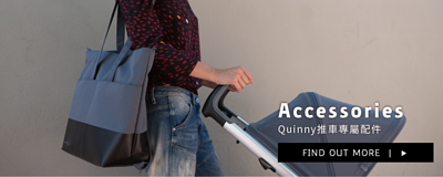 Quinny-accessories-banner
