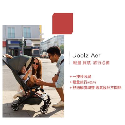 JOOLZ-AER-BANNER-2