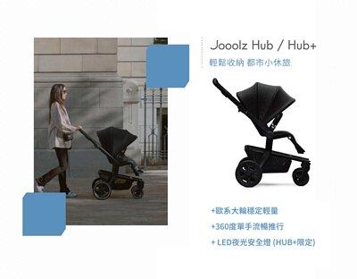 JOOLZ HUB 輕鬆收納 都市小休旅  正反雙向收車、單手操控輕鬆收納、車寬僅53公分的MINI歐系嬰兒手推車