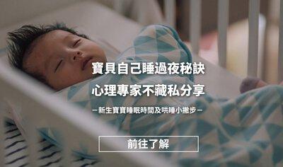 寶寶自己睡過夜 ! 心理專家告訴你0-6個月嬰兒睡眠時間和哄睡技巧