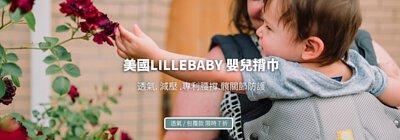 LILLEBABY嬰兒揹巾 透氣款包覆款特價7折起
