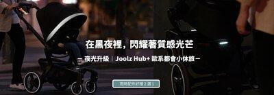 JOOLZ HUB+夜光升級歐系都會小休旅