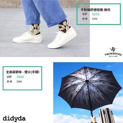 twinsocks,襪子,雨傘,創意小物,文青選品