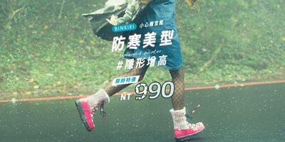 binkiki,雪靴,UGG,保暖,防水,暖手寶,電熱毯,暖暖包,保暖