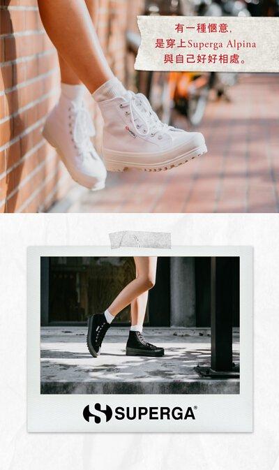 Superga、帆布鞋、折扣、Sale、小白鞋