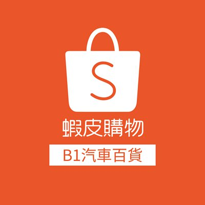 B1汽車百貨 - 蝦皮拍賣
