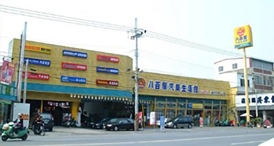 八百屋東港店