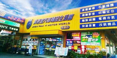 真便宜台南新營店