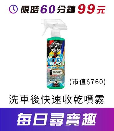 洗車後快速收乾噴霧