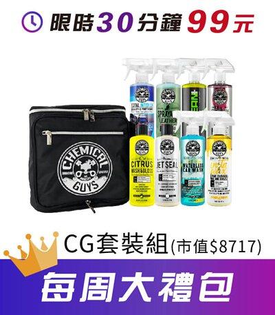 CG套裝組(市值$8717)