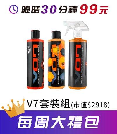 V7套裝組(市值$2918)