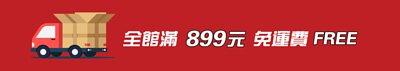 官網滿899免運