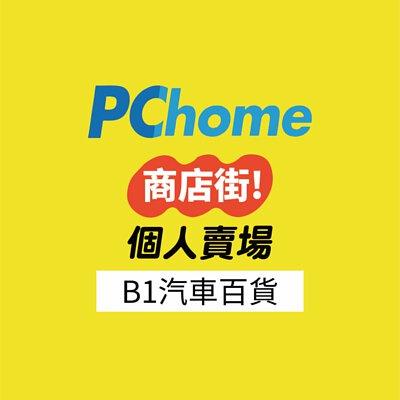 PChome個人賣場-B1汽車百貨
