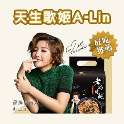 老媽拌麵品牌代言人 天生歌姬A-Lin
