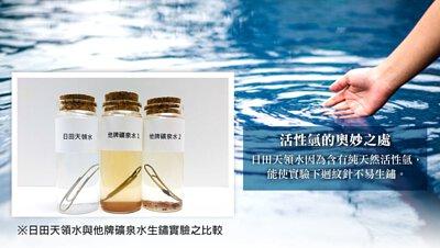日田天領水中含有純天然活性氫。在生鏽實驗中,與其他礦泉水及自來水相比,浸泡日田天領水的迴紋針都更不容易生鏽。