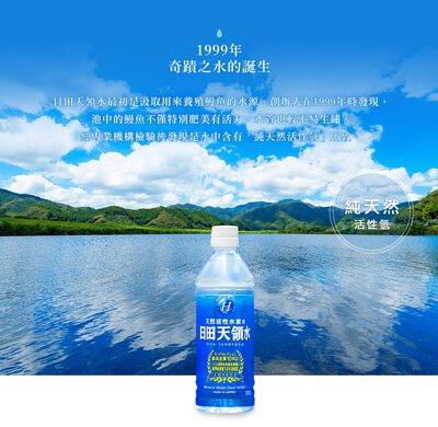1999年奇蹟之水的誕生:日田天領水最初是養殖鰻魚用的水源,創辦人在1999年發現池中的鰻魚特別肥美有活力,水管不易生鏽,經檢驗後發現水元中含有「純天然活性氫」的成分。