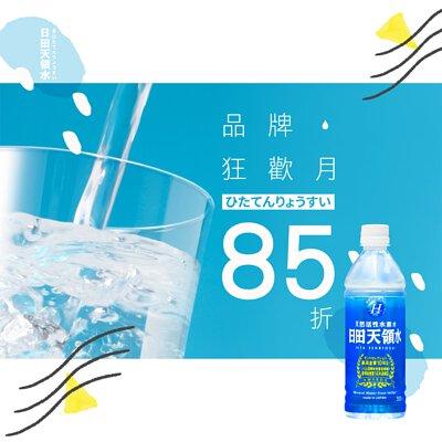 日田天領水 日本礦泉水 85折