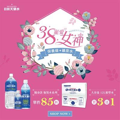日田天領水-寵愛女神瓶裝水單件85折;12L買三送一