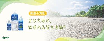 缺水-飲用水品質