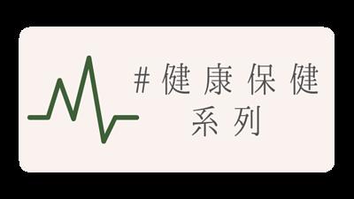 健康保健系列商品
