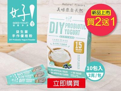【新品上市】★買2送1★好優常溫益生菌手作優格粉(10包/盒)