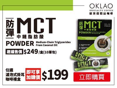 MCT防彈麻吉(10包/盒)