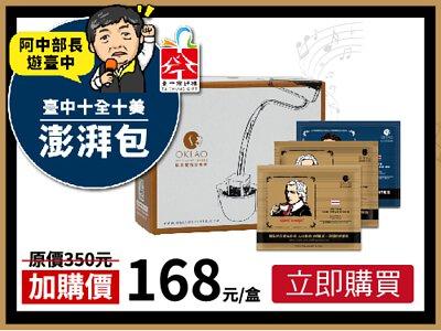 阿中部長澎湃包-音樂家5入禮盒-歐客佬咖啡豆買2送1-愛豆網滿899元免運贈購物金