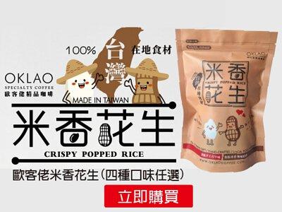 米香花生--歐客佬咖啡豆買2送1-愛豆網滿899元免運贈購物金