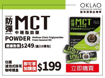 歐客佬MCT防彈麻吉(10包/盒)