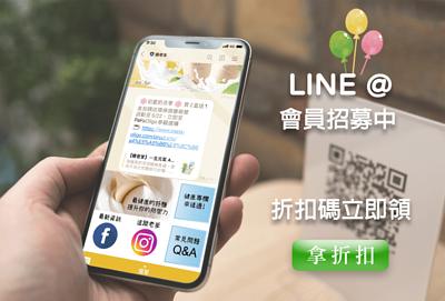 line@會員招募中,折扣碼立即領