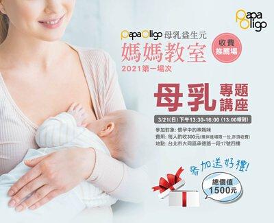 母乳益生元專題講座