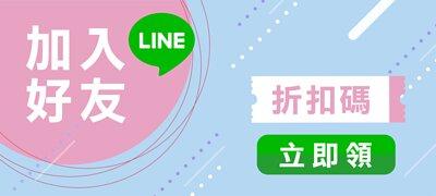 加入LINE好友領折扣碼