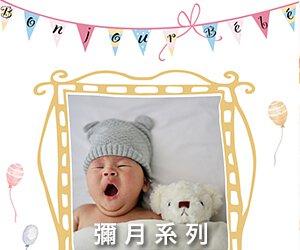 彌月, 寶寶, 嬰兒