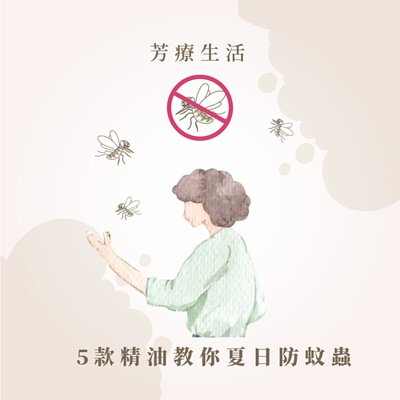 精油,五款精油防蚊蟲,蚊蟲,蚊蟲精油,薰衣草,玫瑰草,檸檬香茅