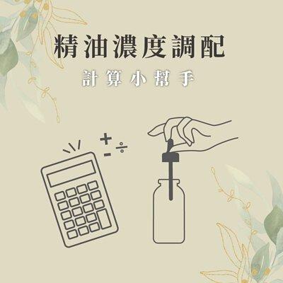 精油調配計算機,精油調配濃度計算,精油調配