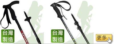 登山杖/台灣製造