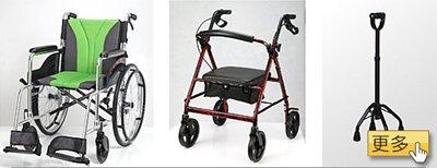 輪椅/助行器/四腳拐/安全輔助帶/洗澡便器椅