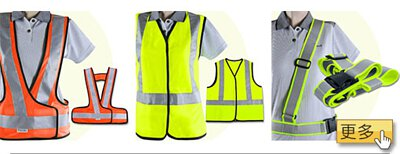 Yenzch 安全反光用品-背心/手腕帶/斜背帶/腰帶