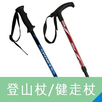 圓意-登山杖/健走杖
