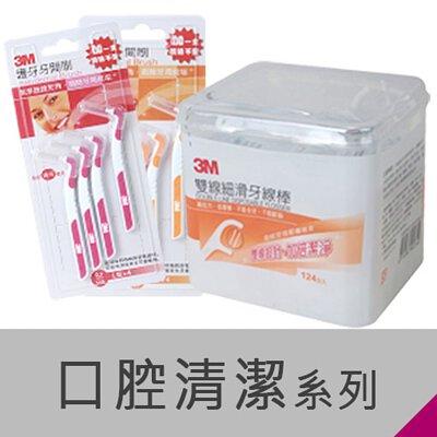 3M口腔清潔系列