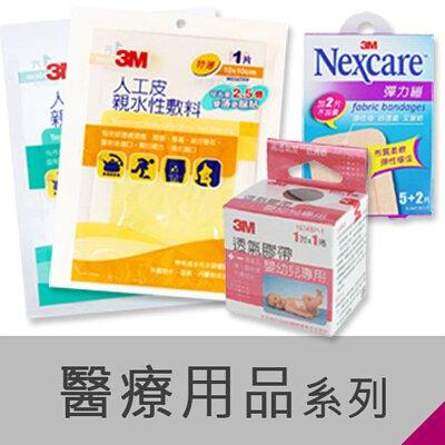 3M醫療用品-人工皮敷料、防水貼
