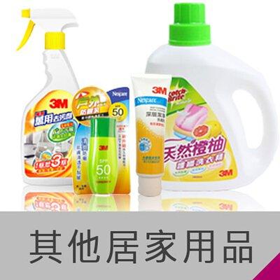 3M其他居家用品-防曬乳、洗衣精