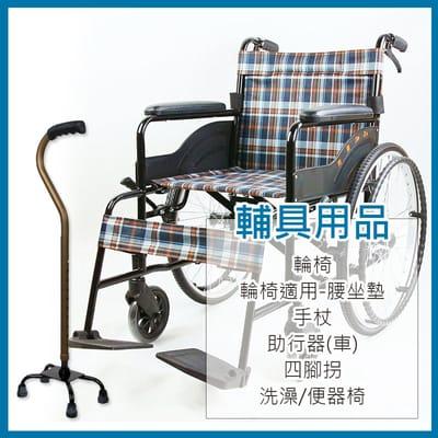 輔具用品 - 輪椅、手杖、助行器(車)、四腳拐、洗澡/便器椅