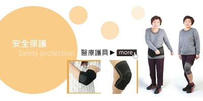 運動/醫療護具,安全保護