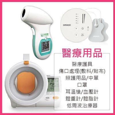 醫療用品:護具、口罩、貼布、血壓計、額溫槍、低周波治療器、體脂計