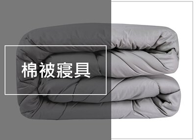棉被寢具用品