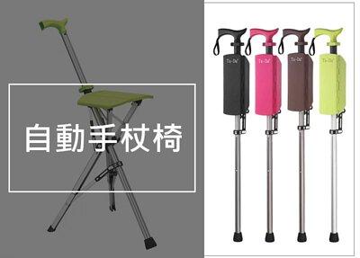 泰達椅 自動手杖椅