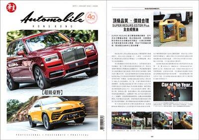 Automobile magazine p115 super resurs 2019 jan issue