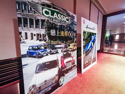 Automobile magazine Hong Kong Car of the Year 2019 Awards Intercontinental corridor